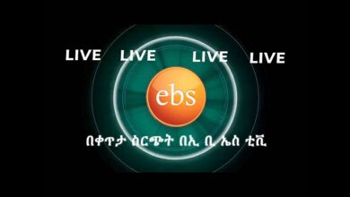 Photo of EBS TV (Ethiopia) Latest TP Frequency on Eutelsat 36B